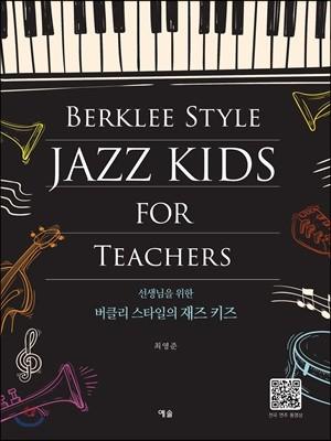 선생님을 위한 버클리 스타일의 재즈 키즈