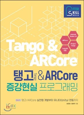 애프터스킬 탱고&ARCore 증강현실 프로그래밍