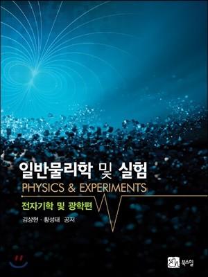 일반물리학 및 실험