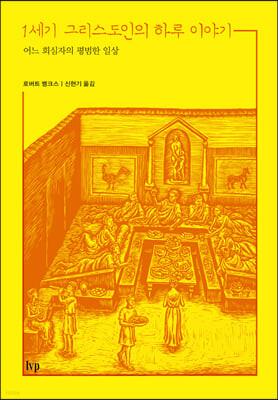1세기 그리스도인의 하루 이야기