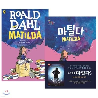 마틸다 + Matilda 원번역서 세트