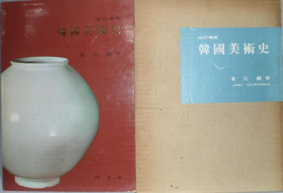 한국미술사 改訂增補 [1973]