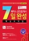 2017 해커스 공인중개사 7일 완성 핵심요약집 1차 (수험서)