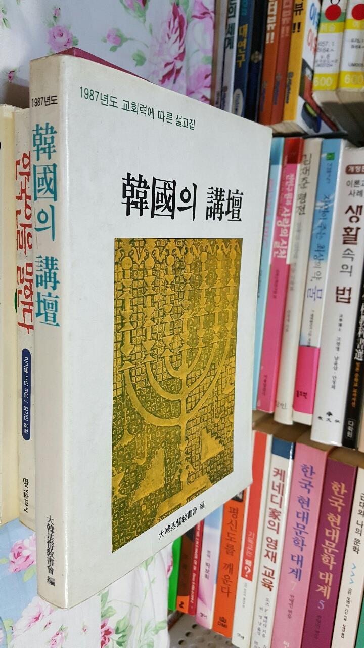 한국의 강단-1987년도 교회력에 따른 설교집