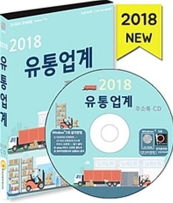 2018 유통업계 주소록 CD