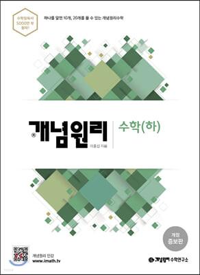 개념원리 수학 (하) (2020년용)