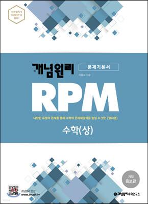 개념원리 RPM 알피엠 고등 수학 (상) (2021년용)