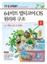 64비트 멀티코어 OS 원리와 구조 2권