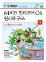 64비트 멀티코어 OS 원리와 구조 1권
