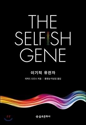 이기적 유전자 The Selfish Gene