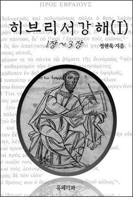 히브리서 강해(1)