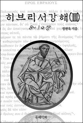 히브리서 강해(Ⅲ)