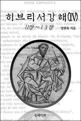 히브리서 강해(Ⅳ)