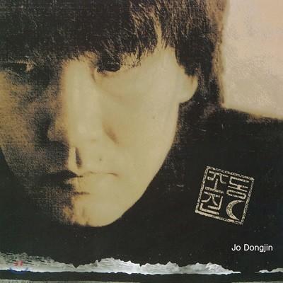 조동진 - 5집 [LP]