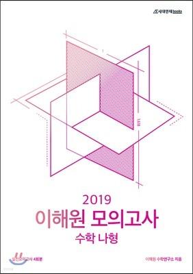 2019 이해원 모의고사 수학 나형