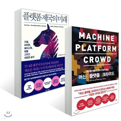 머신 플랫폼 크라우드 + 플랫폼 제국의 미래