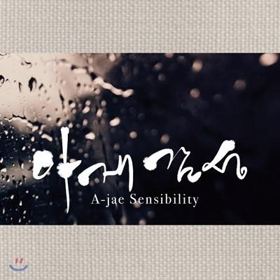 SR - 아재 감성 (A-jae Sensibility)