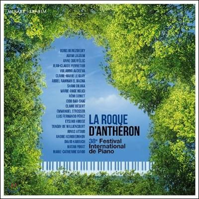 라 로끄 당떼롱 국제 피아노 페스티벌 2018 (La Roque Dantheron - 38 Festival International De Piano)
