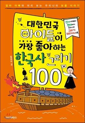 대한민국 아이들이 가장 좋아하는 한국사 그리기 100