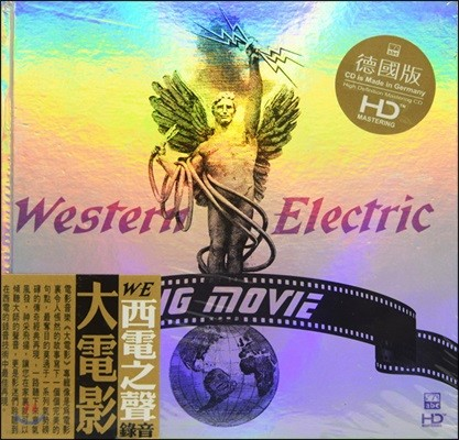 영화음악 모음집 (Western Electric Sound : Big Movie)