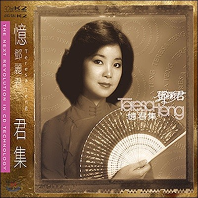Teresa Teng (등려군) - Teresa Teng Best