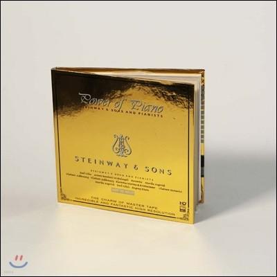 고음질 스타인웨이 피아노 연주 모음집 (Power of Piano - Steinway & Sons)