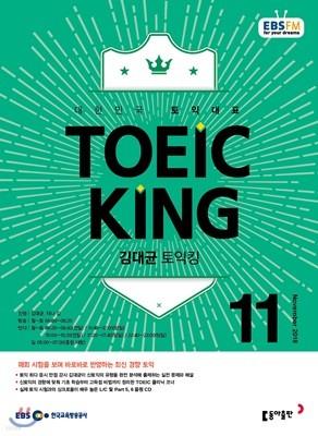 EBS 라디오 김대균 토익킹 toeic king (월간) : 11월 [2018]