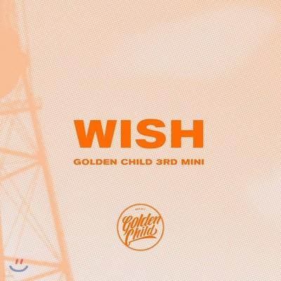 골든차일드 (Golden Child) - 미니앨범 3집 : Wish [B ver.]