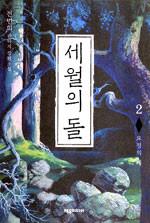 세월의 돌 2 - 요정의 테 (판타지)