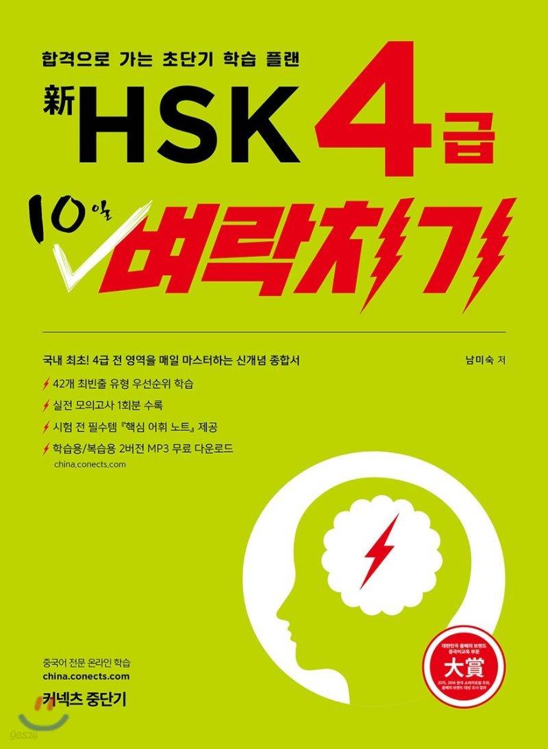 신 HSK 4급 10일 벼락치기
