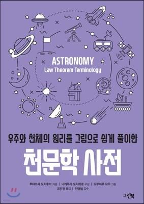 우주와 천체의 원리를 그림으로 쉽게 풀이한 천문학 사전