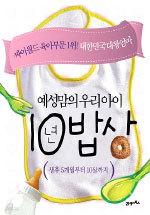예성맘의 우리아이 년 밥상 - 생후 5개월부터 10살까지 (요리/큰책/상품설명참조/2)