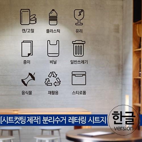 [시트컷팅] 분리수거 문구 글자 레터링 시트지_한글버전