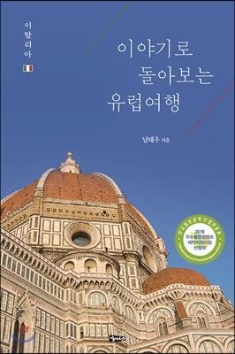 이야기로 돌아보는 유럽여행 이탈리아