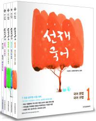 선재국어 세트(2017) [전4권/부록: 직접 쓰는 암기노트 ]