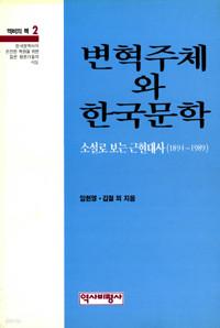 변혁주체와 한국문학
