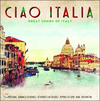 이태리 칸초네 모음집 (Ciao Italia) [LP]