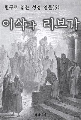 친구로 읽는 성경 인물(5) 이삭과 리브가