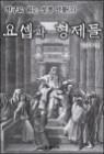 친구로 읽는 성경 인물(7) 요셉과 형제들