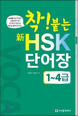 착붙는 신 HSK 단어장 1~4급
