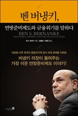 벤 버냉키, 연방준비제도와 금융위기를 말하다