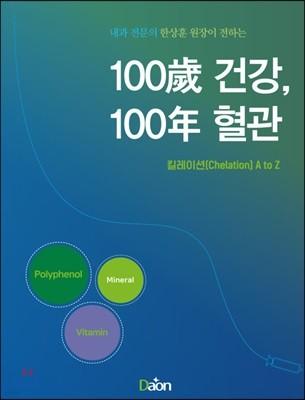 내과 전문의 한상훈 원장이 전하는 100세 건강, 100년 혈관 킬레이션(Chelation) A to Z