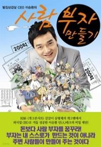 사람 부자 만들기 - 벌집삽겹살 CEO 이승환의 (경제/상품설명참조/2)