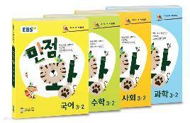 EBS 초등 기본서 만점왕 세트 3-2 (2018년)