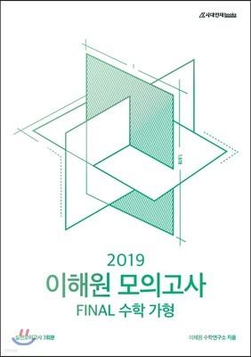 2019 이해원 모의고사 Final 수학 가형