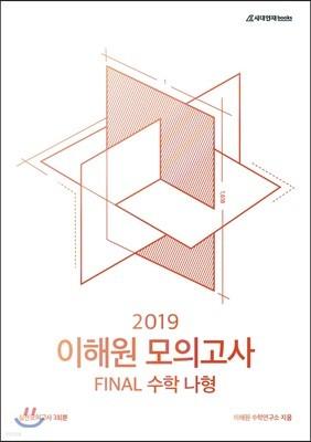 2019 이해원 모의고사 Final 수학 나형