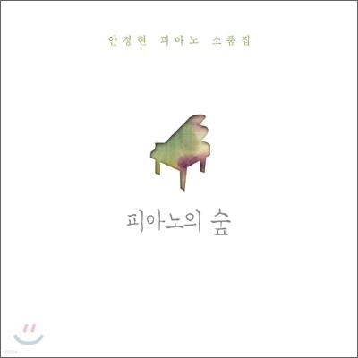 안정현 - 피아노 소품집 : 피아노의 숲
