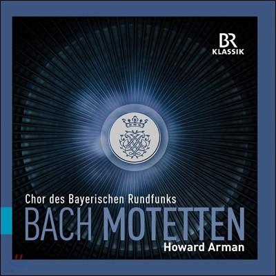 Howard Arman 바흐: 모테트 (Bach: Motets BWV 225, 226, 227, 228, 229)