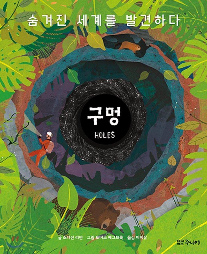 구멍 : 숨겨진 세계를 발견하다