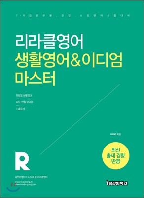 리라클영어 생활영어&이디엄 마스터